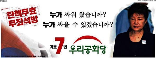 우리공화당이 <조선일보> 1면에 2일 실은 총선용 광고. 박근혜 전 대통령과 태극기를 적극 활용했다.