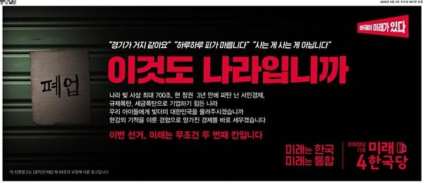 미래한국당이 2일 <조선일보> 1면 지면 하단에 내보낸 총선용 광고. 미래통합당과의 관계를 은연 중에 드러내고 있다.