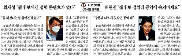 △조선일보 연재보도 <4·15 핫!플> 6회차