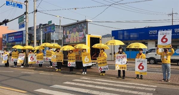 신 후보와 당원들은 정의당의 상징색인 노란색 잠바를 입고, 'STOP 꼼수정치', '기호 6 노동자 후보 신현웅' 라고 적힌 손팻말을 들고 지지를 호소했다. 뿐만 아니라, 당원들은 노란색 우산을 펼치고 선거 유세에 나서, 유권자들의 시선을 사로잡았다.