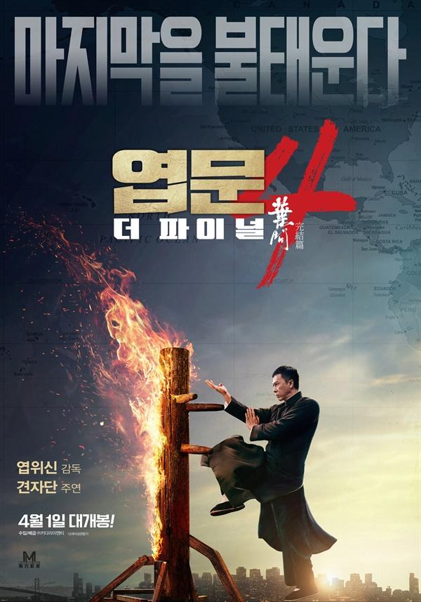 영화 <엽문 4: 더 파이널> 공식 포스터