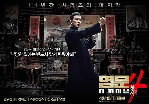 영화 <엽문 4: 더 파이널> 캐릭터 포스터