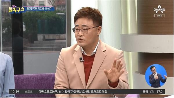 더불어민주당 고민정 후보 발언 왜곡한 장성철 씨 채널A <김진의 돌직구쇼>(3/27)
