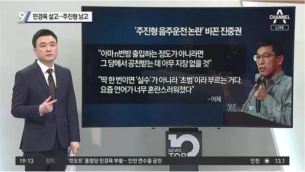 진중권 교수 발언 그대로 인용한 채널A <뉴스TOP10>(3/24)