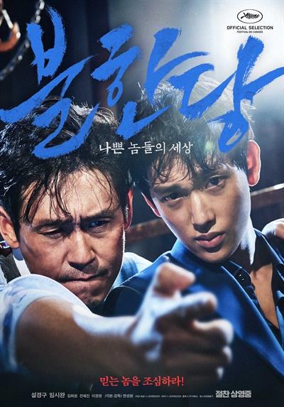 영화 <불한당: 나쁜 놈들의 세상> 포스터