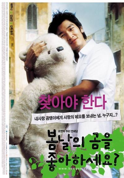 영화 <봄날의 곰을 좋아하세요> 포스터