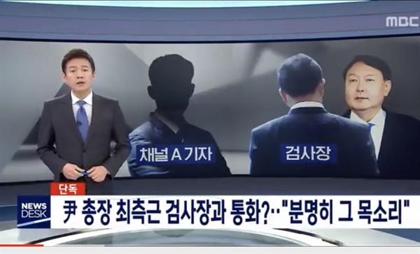 MBC가 보도한 검찰 언론의 유착. 검찰은 채널A 기자를 이용해 유시민 죽이기 음모를 꾸몄다.