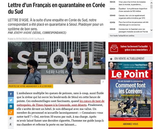 지난 1일 <Le Point> 인터넷판에 올라온 앙드레 제레미 기자의 '한국식 자가격리 체험기' 기사.