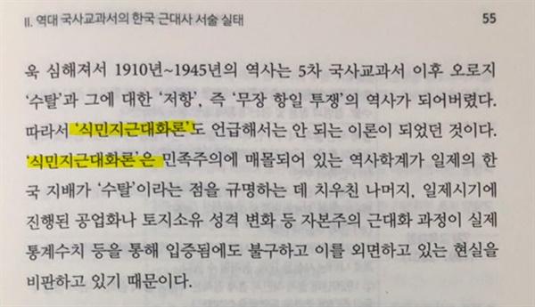 정경희 후보가 쓴 <한국사 교과서 무엇인 문제인가> 책 55페이지.