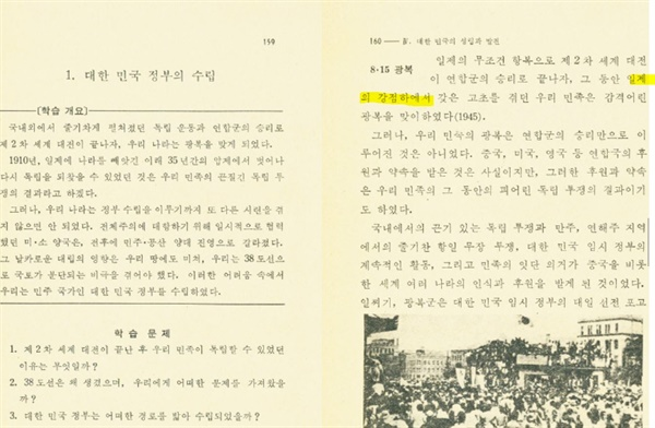 1982년에 나온 4차 교육과정 중학<국사>교과서(하) 내용.