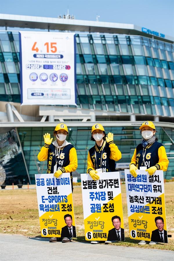 지지 호소하는 이혁재 후보 선거운동원들 3일 오후 12시, 정의당 이혁재 후보 선거운동원들이 세종특별자치시청 앞에서 시민들에게 지지를 호소하고 있다.