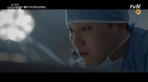 tvN <슬기로운 의사생활>의 한 장면