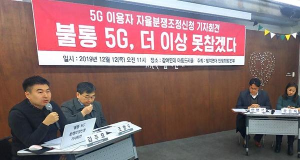 2019년 12월 12일, 참여연대 아름드리홀에서 열린 '5G 이용자 자율분쟁조정신청' 기자회견