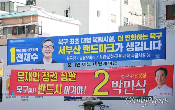 4.15총선의 부산 격전지인 북강서갑. 전재수 민주당 후보와 박민식 통합당 후보가 4번째 리턴매치에 나섰다.