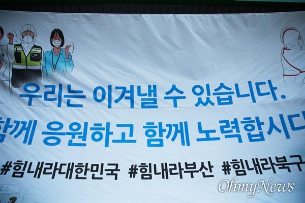 4.15총선 공식선거운동 이틀째인 3일, 부산 북구 코로나19 선별진료소가 있는 성심병원에 응원의 현수막이 걸려있다.