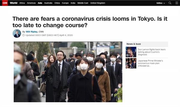 일본 도쿄의 코로나19 피해 급증을 보도하는 CNN 뉴스 갈무리.