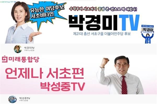 박경미TV (위), 박성중TV(아래)  유튜브 갈무리