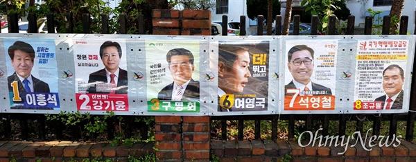창원성산 국회의원선거 벽보.