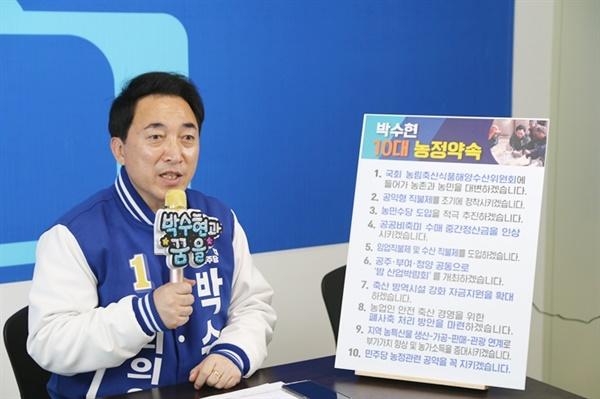 3일 박수현 후보가 페이스북 라이브 방송을 통해 10대 농정공약을 발표하고 있다.