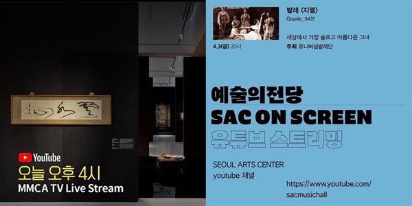 국립현대미술관·예술의전당 인스타그램(소셜미디어 플랫폼)에 올라온 홍보 포스터