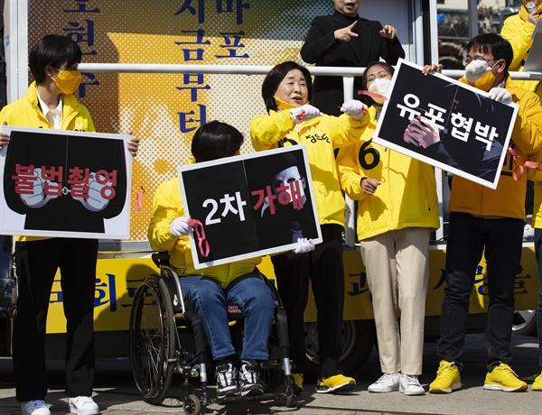 심상정 정의당 대표가 5일 오후 서울 연남동 경의선 숲길에서 열린 '지금당장 n번방 해결촉구 집중유세' 뒤 '2차 가해, 불법촬영' 고리를 끊자는 등 관련 퍼포먼스를 하고 있다.