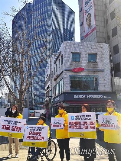 5일 오전 황교안 미래통합당 후보(서울 종로구, 당대표) 사무실을 찾아 항의 시위를 하는 정의당 비례후보들 모습(사진).