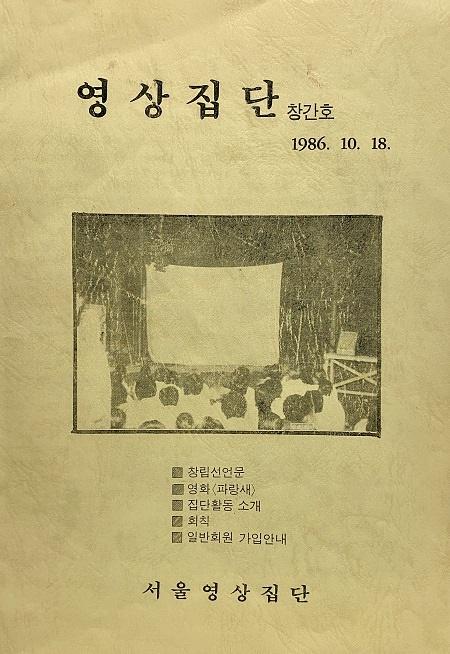 서울영상집단에서 발행한 <영상집단> 창간호