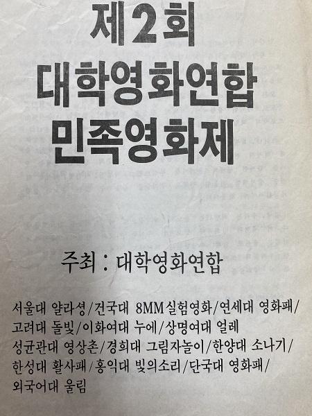 1988년 3월에 열린 대학영화연합 민족영화제