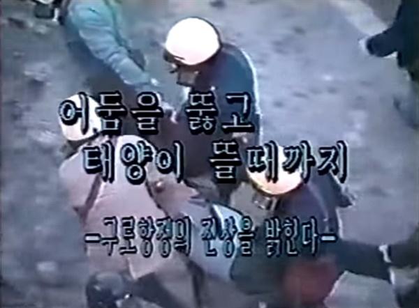 서울대 얄라셩 이상빈 감독이 연출한 다큐멘터리 <어둠을 뚫고 태양이 뜰 때까지>