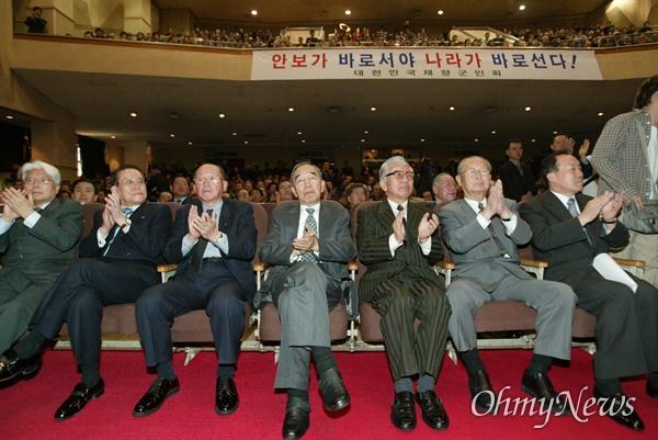 2004년 4월 8일 오후 서울 송파구 향군회관에서 대한민국재향군인회 총회가 열렸다.