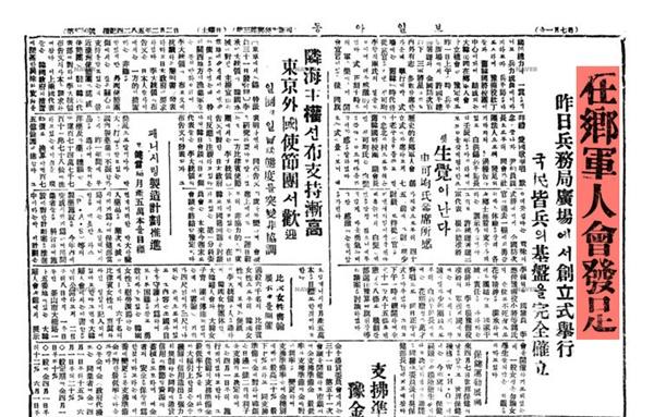 1952년 2월 2일 자 <동아일보> 기사 '재향군인회 발족'