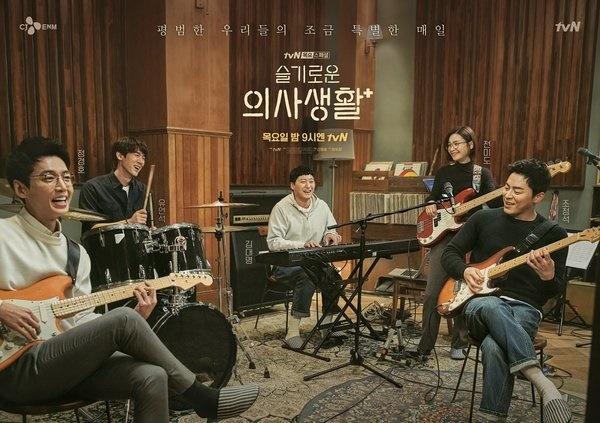 tvN 목요스페셜 <슬기로운 의사생활> 포스터