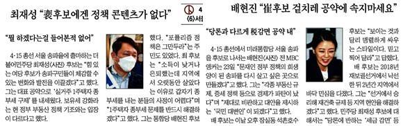 △ 상대후보를 비방하는 말을 그대로 인용해 제목으로 붙인 조선일보 기사(3/24)
