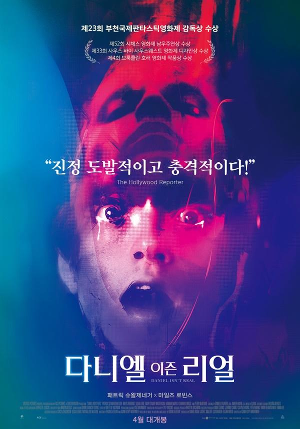 영화 <다니엘 이즌 리얼> 스틸컷