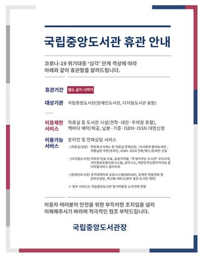 국립중앙도서관 휴관 안내