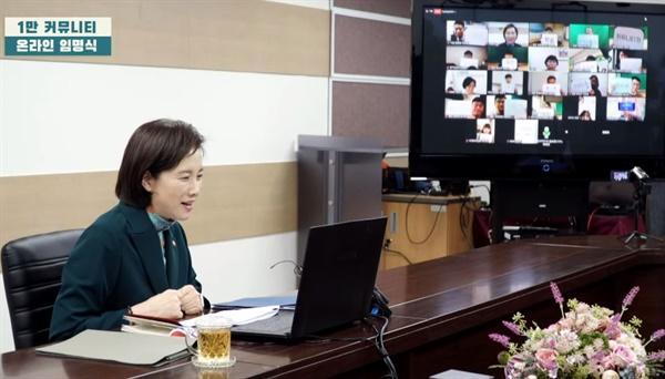 6일 오전 밝은 얼굴로 '1만인 커뮤니티' 대표 교원들과 온라인 실시간 대화를 나누는 유은혜 교육부장관.