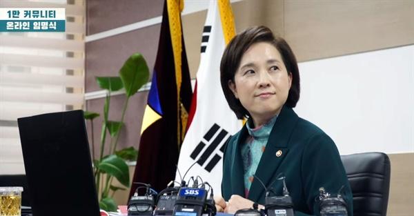 6일 오전, 온라인 행사 도중 화면이 멈추자 얼굴이 굳어진 유은혜 교육부장관.