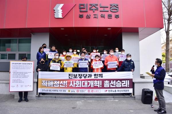 민주노총 부산본부-부산지역 진보정당 21대 총선 정책협약식