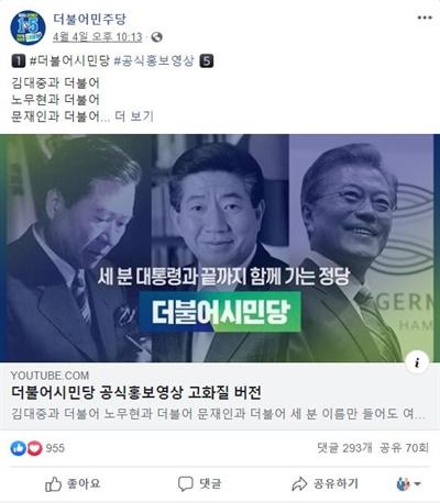 더불어민주당 페이스북에 올라온 더불어시민당의 홍보영상 링크.