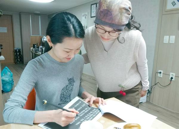 수업 준비 중인 김산드라 선생님과 김해글로벌청소년센터 사회적협동조합 손은숙 이사장님.