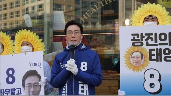 국민의원 오태양 광진을 미래당 오태양 후보가 포부를 밝히고 있다.