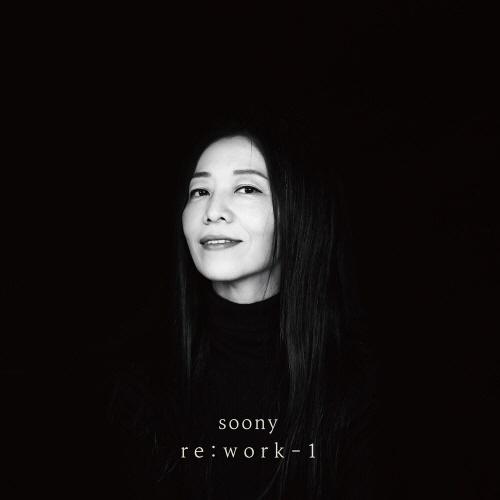 장필순의 새 음반 soony re:work-1 표지