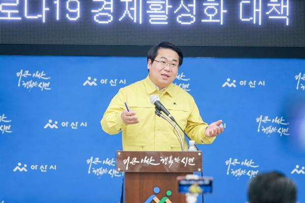 오세현 아산시장이 코로나19에 따른 경제분야 후속대책을 브리핑을 하고 있다.