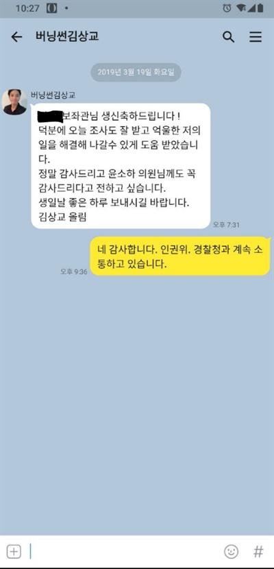 '버닝썬' 공익제보자 김상교씨와 윤소하 정의당 의원실 보좌관이 지난해 3월 주고 받은 카카오톡 메시지. 정의당이 7일 출입기자들에게 '정의당 지도부에 성범죄를 알렸지만 외면했다'는 김씨의 주장을 반박하며 공개했다.