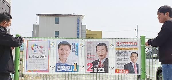 충남 예산군 예산읍행정복지센터 직원들이 2일 산성리에 선거벽보를 붙이고 있다.
