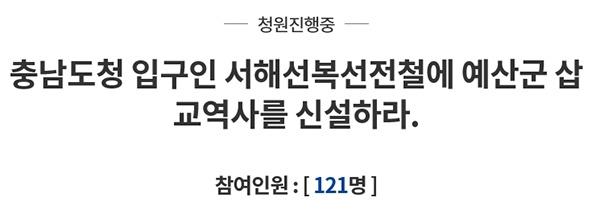'서해선복선전철 삽교역사 신설' 국민청원.