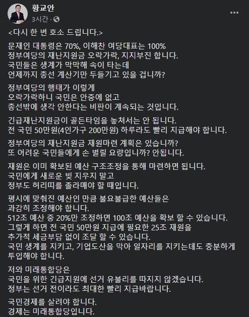 황교안대표페이스북