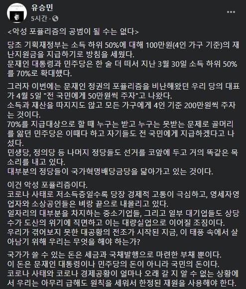 유승민의원페이스북