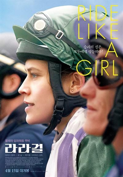 영화 <라라걸> 포스터
