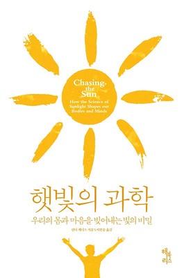 린다 게디스 <햇빛의 과학 - 우리의 몸과 마음을 빚어내는 빛의 비밀>